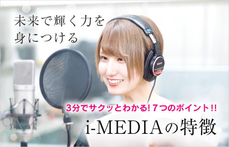 i-MEDIAの特徴