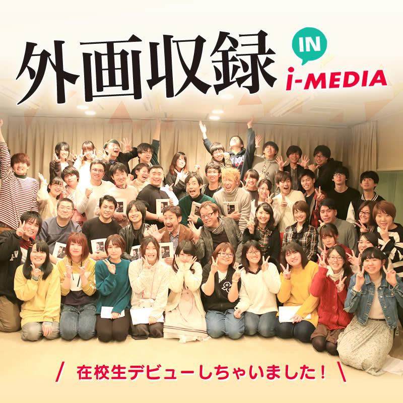 外画収録 in i-MEDIA