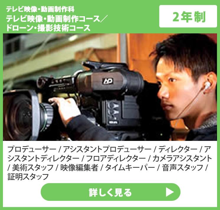 テレビ制作科:テレビ制作コース