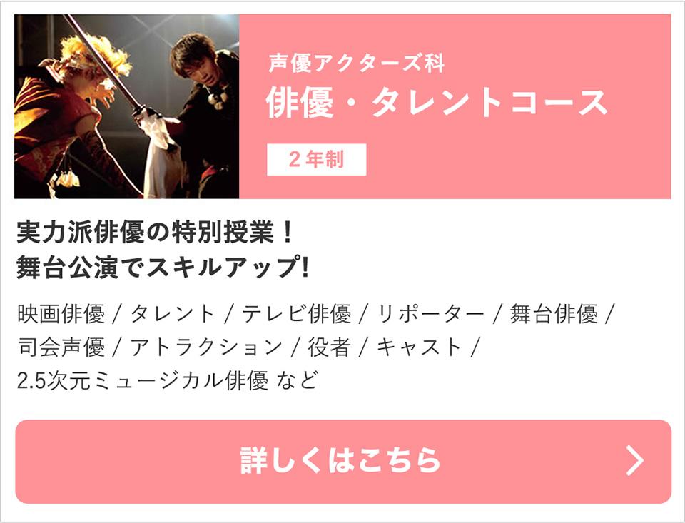 声優アクターズ科:俳優・タレントコース