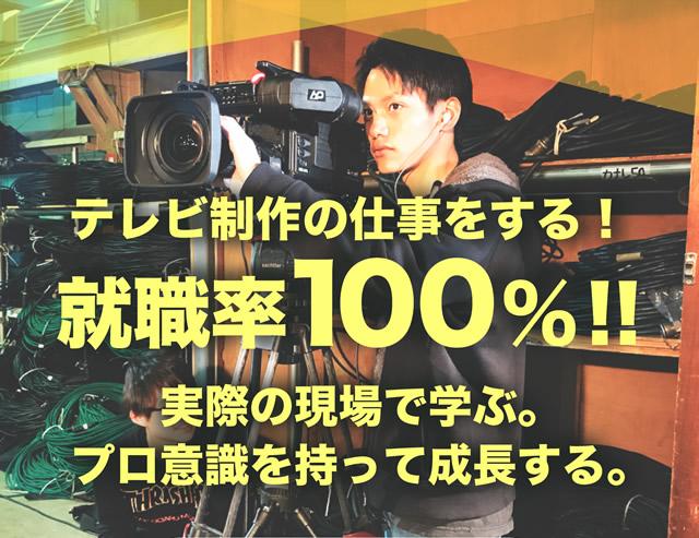 テレビ制作の仕事をする!就職率100%