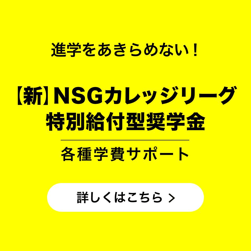 【新】NSGカレッジリーグ特別給付型奨学金