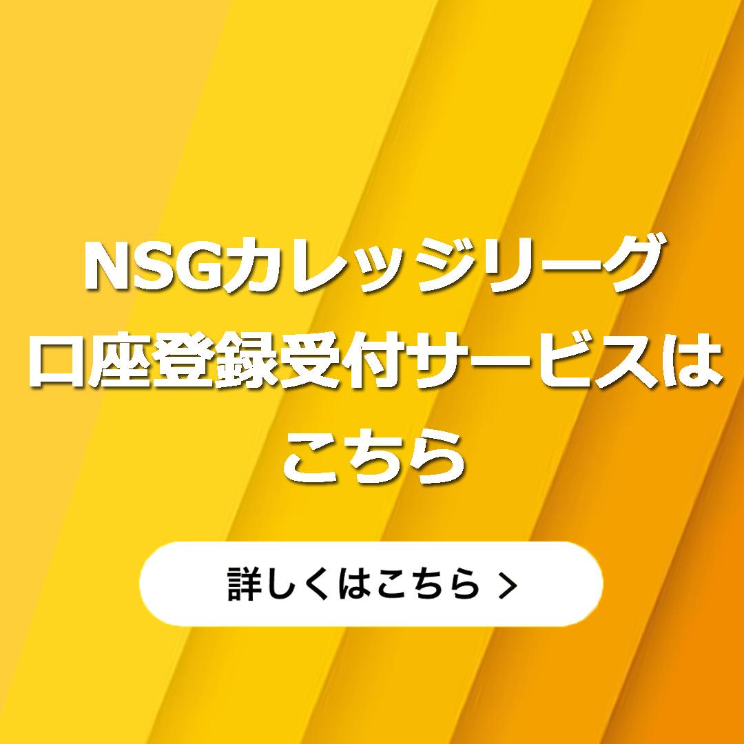 NSGカレッジリーグ口座登録受付サービスはこちら