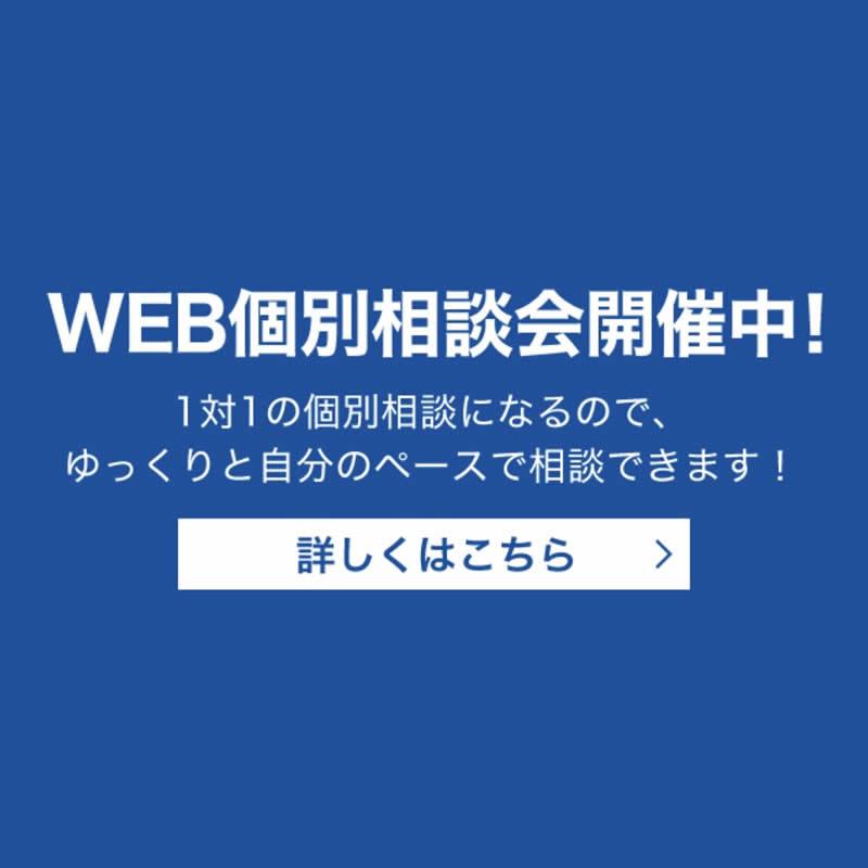 WEB個別相談会