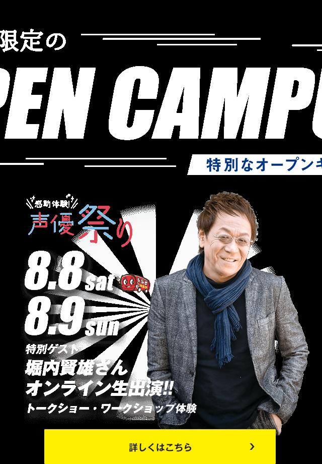 8/8(土)9(日)オープンキャンパス