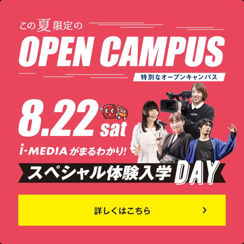 8/22(土)オープンキャンパス