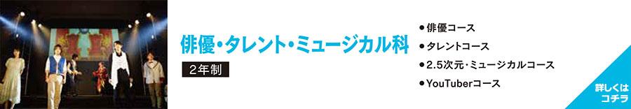 俳優・タレント・ミュージカル科