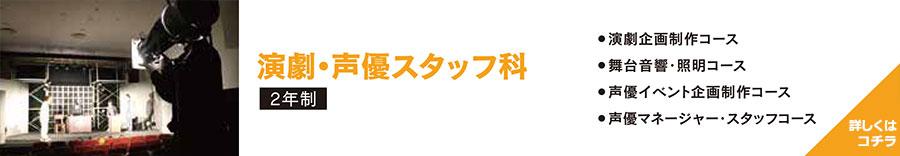 演劇・声優スタッフ科